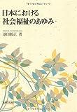 日本における社会福祉のあゆみ