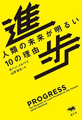 『進歩 人類の未来が明るい10の理由』悲観に入れ込みすぎないように