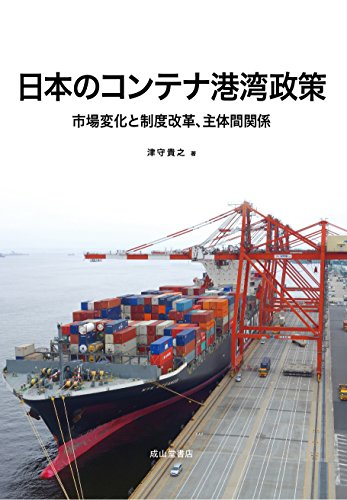 日本のコンテナ港湾政策 市場変化と制度改革、主体間関係