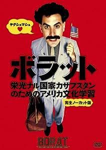 ボラット 栄光ナル国家カザフスタンのためのアメリカ文化学習 (完全ノーカット版) [DVD]