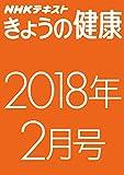 NHKきょうの健康 2018年2月号 [雑誌] NHK きょうの健康 (NHKテキスト)