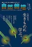 自然栽培 Vol.11 画像