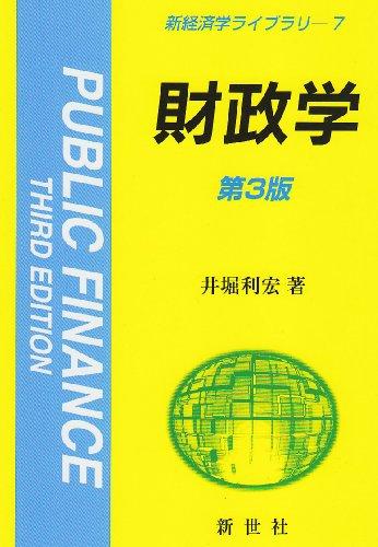 財政学 (新経済学ライブラリ)の詳細を見る