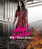 聖女/Mad Sister[Blu-ray/ブルーレイ]
