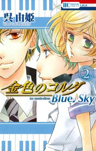金色のコルダ Blue♪Sky 2 (花とゆめCOMICS)の詳細を見る