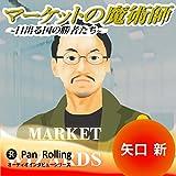 マーケットの魔術師 ~日出る国の勝者たち~ Vol.43