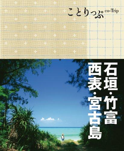「あなたの行きたい観光地グランプリ2015」国内1位は沖縄の○○島