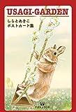 Best ポストカード - USAGI-GARDEN しらとあきこポストカード集 Review