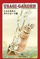 USAGI-GARDEN しらとあきこポストカード集