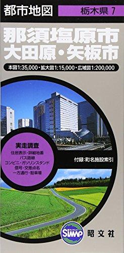都市地図 栃木県 那須塩原市 大田原・矢板市 (地図 | マップル)