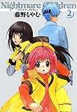 ナイトメア☆チルドレン 2 (マッグガーデンコミックス)