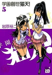 学園創世 猫天! 5 (チャンピオンREDコミックス)