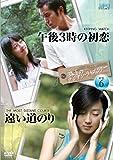珠玉のアジアン・ライブラリーVol.6「午後3時の初恋」×「遠い道のり」 [DVD] 画像