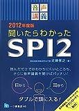 音声講義 聞いたらわかったSPI2 2012年度版