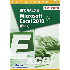 誰でもわかるMicrosoft Excel 2010使い方 上巻 ~手話・字幕付! ~