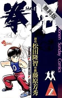 拳児(2)【期間限定 無料お試し版】 (少年サンデーコミックス)