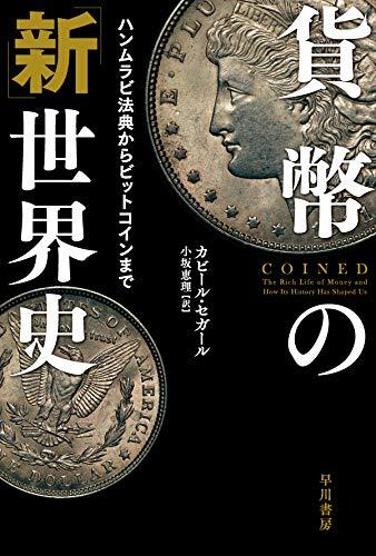 貨幣の「新」世界史──ハンムラビ法典からビットコインまで (ハヤカワ・ノンフィクション文庫)