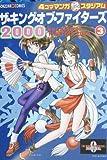 ザキングオブファイターズ2000(4コママ 3 (ミッシィコミックス おおぞら笑コミックス・シリーズ)
