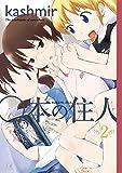 ○本の住人 2巻 (まんがタイムKRコミックス)