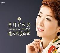 昭和の名曲選シリーズIII 黒百合の歌