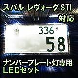 LEDナンバープレート用ランプ スバル レヴォーグSTI対応 2点セット
