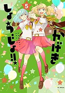 かげきしょうじょ!! 第01-05巻 [Kageki Shojo vol 01-05]