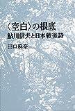 〈空白〉の根底 鮎川信夫と日本戦後詩