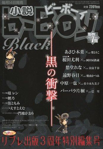 小説 b-Boy (ビーボーイ) 2009年 07月号 [雑誌]