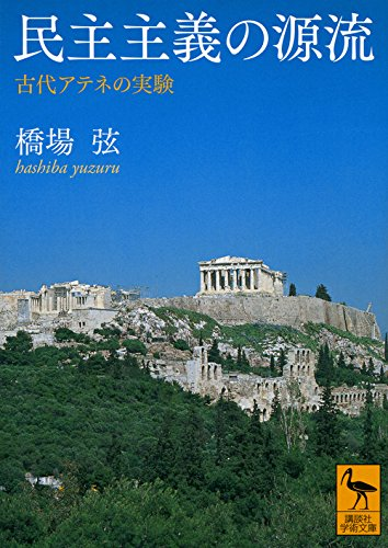 民主主義の源流 古代アテネの実験 (講談社学術文庫)の詳細を見る
