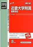 近畿大学附属高等学校 2018年度受験用赤本 106 (高校別入試対策シリーズ)