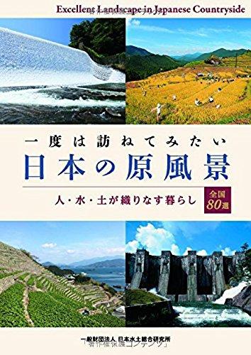 一度は訪ねてみたい日本の原風景
