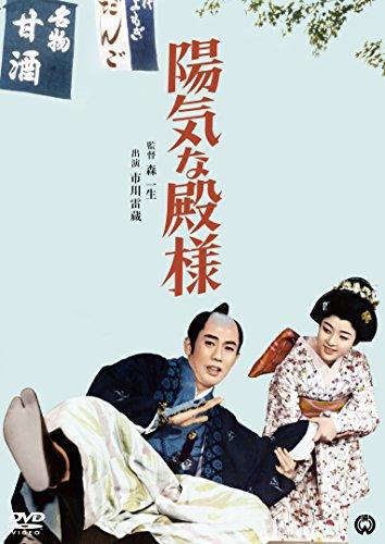 陽気な殿様 [DVD]