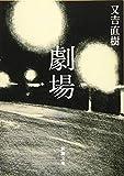 劇場 (新潮文庫)