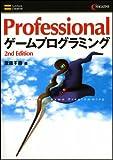 Professionalゲームプログラミング 2ndEdition (C magazine)
