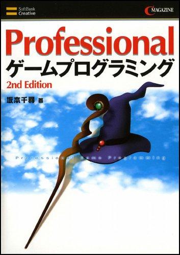 Professionalゲームプログラミング 2ndEdition (C magazine)の詳細を見る