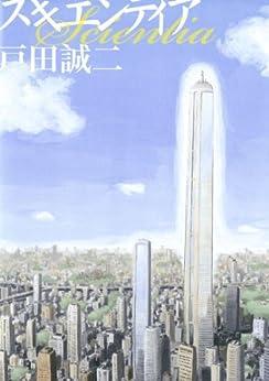 [戸田誠二]のスキエンティア (ビッグコミックススペシャル)