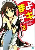 まよチキ! 2 (MF文庫J)