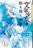 """""""文学少女""""と飢え渇く幽霊(1) (ガンガンコミックスJOKER)"""