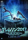 グレムリン2017 ~異種誕生~[DVD]