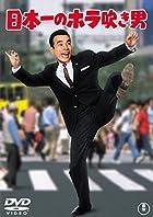 『日本一のホラ吹き男』に学ぶ、最初のチャンスの掴み方。