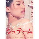 ジュテーム ~わたしはけもの [DVD]