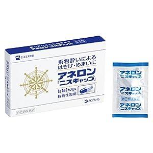 【指定第2類医薬品】アネロン「ニスキャップ」 ...の関連商品1
