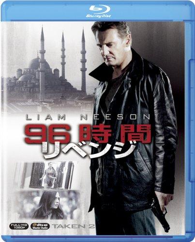 96時間/リベンジ (Taken 2) [Blu-ray]の詳細を見る