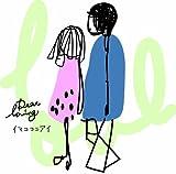 君という名の花♪Dear Lovingのジャケット