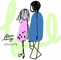 Dear Loving「好きなのに…好きだから…」のジャケット画像
