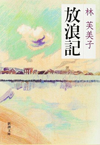 放浪記 (新潮文庫)の詳細を見る