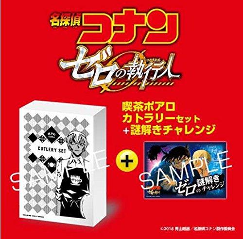 名探偵コナン ゼロの執行人 喫茶ポアロ カトラリーセット+ゼロの謎解きチャレンジ...