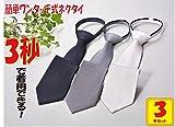 高級礼装 3柄セット ワンタッチで素早く装着 はっ水ネクタイセット