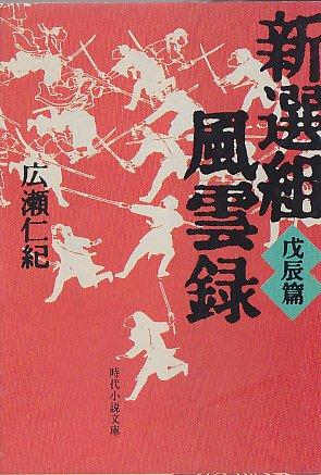 新選組風雲録〈戊辰篇〉 (時代小説文庫)の詳細を見る