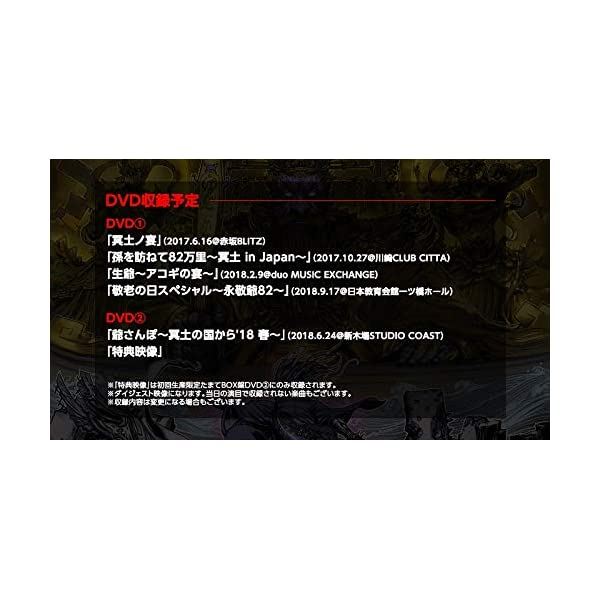 三途ノ川(初回生産限定たまてBOX盤)(特典なし)の紹介画像3